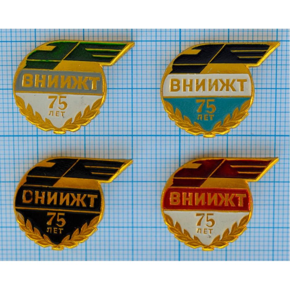 Набор значков - 75 лет ВНИИЖТ РЖД РФ, Редкие