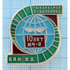 Значок БАМ ЖД, Тындинское отделение, 10 лет, МЧ-2