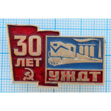 Значок 30 лет УЖДТ