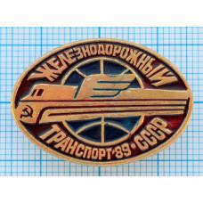 Значок Железнодорожный транспорт СССС, 1989
