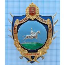 Нагрудный знак копия - «Астраханское казачье войско»