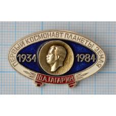 Значок Первый космонавт планеты Земля Ю.А. Гагарин. 1934-1984