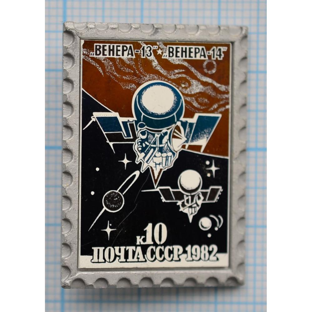 Значок Почта СССР  1982, 10 к, Венера 13, Венера 14