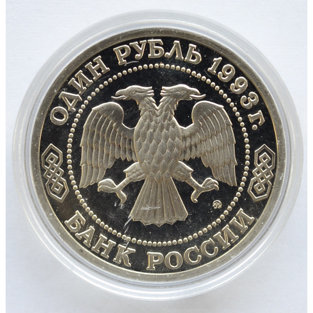 1 рубль 1993г. Proof. 150 лет со дня рождения Климента Аркадьевича Тимирязева