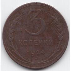 3 копейки 1924 СССР, из оборота