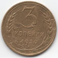 3 копейки 1930 СССР, из оборота