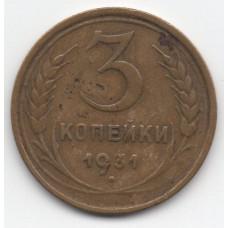 3 копейки 1931 СССР, из оборота
