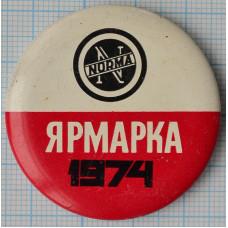 Значок Ярмарка NORMA 1974