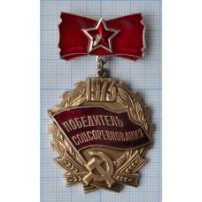 Знак Победитель соцсоревнования 1973