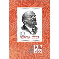 1965, октябрь. 48-я годовщина Великой Октябрьской социалистической революции. Почтовый блок