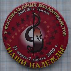 """Значок - Фестиваль """"Наши Надежды"""""""