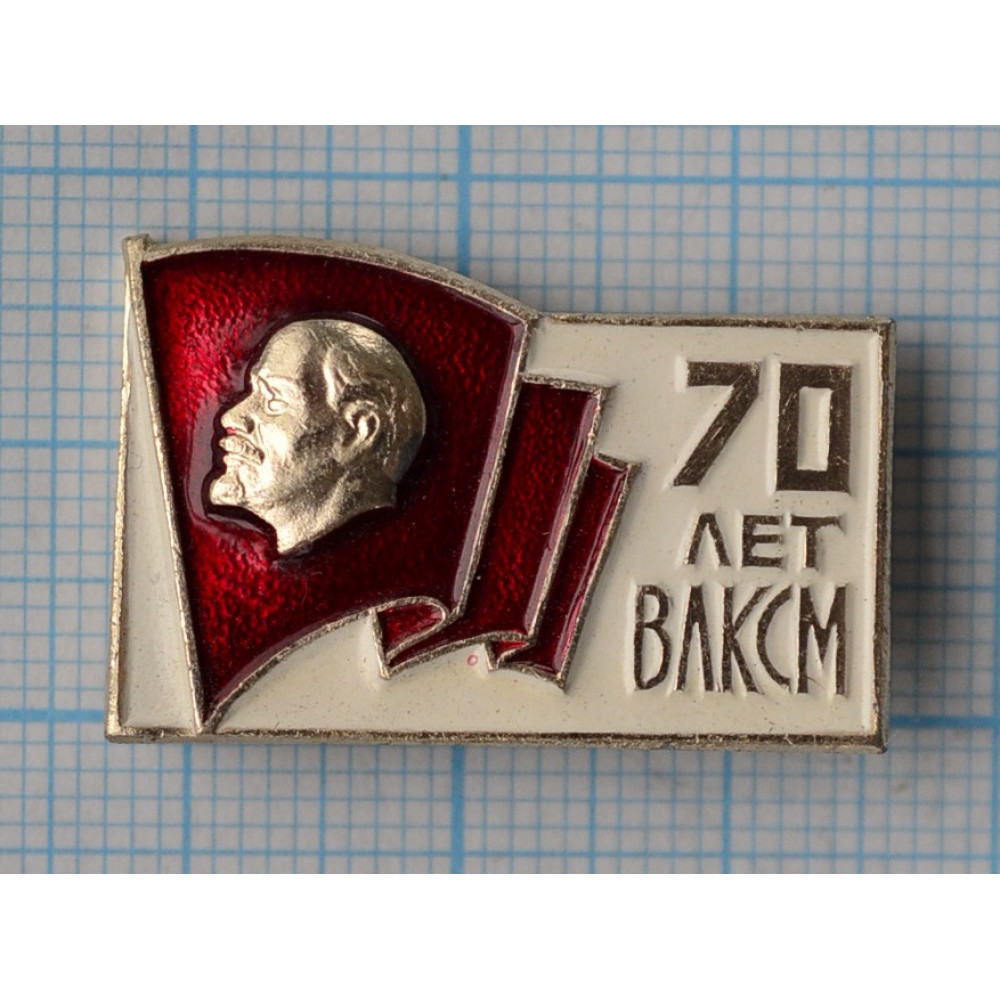 Значок ВЛКСМ 70 лет 1918-1988