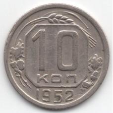 10 копеек 1952 СССР, из оборота