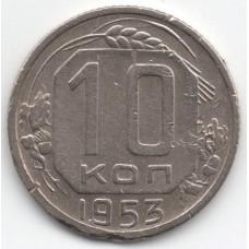 10 копеек 1953 СССР, из оборота
