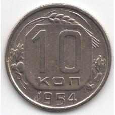 10 копеек 1954 СССР, из оборота