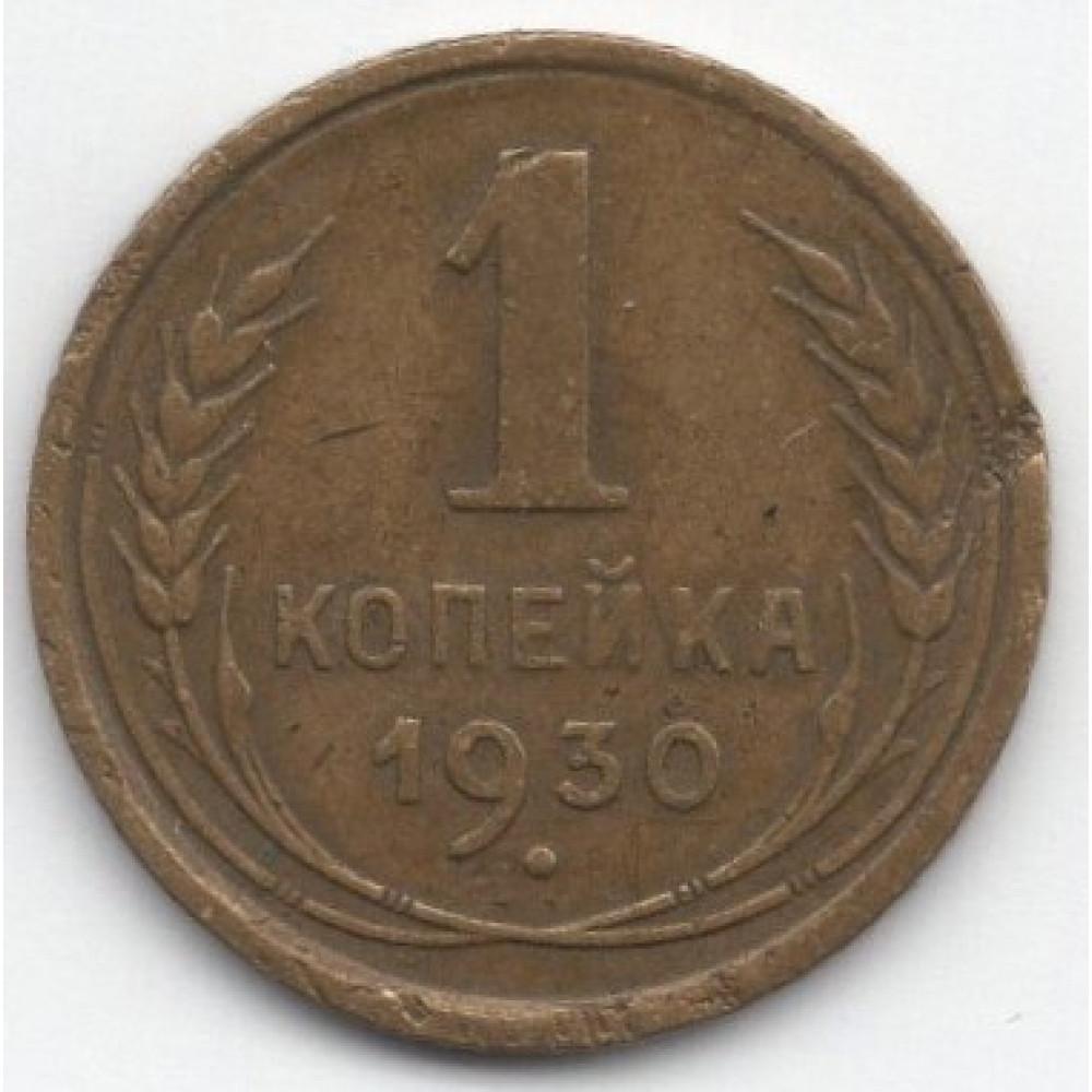 1 копейка 1930 СССР, из оборота