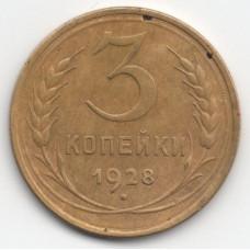 3 копейки 1928 СССР, из оборота