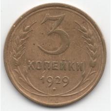 3 копейки 1929 СССР, из оборота