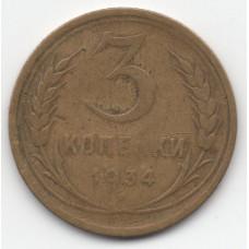 3 копейки 1934 СССР, из оборота