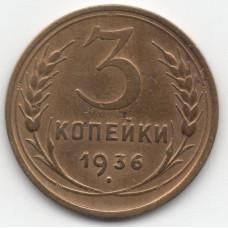 3 копейки 1936 СССР, из оборота