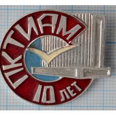 Значок ПКТИАМ 10 лет