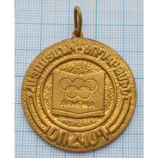 Медаль Спортивная, Армения