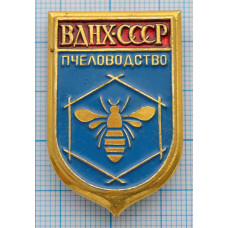 Значок ВДНХ СССР - Пчеловодство