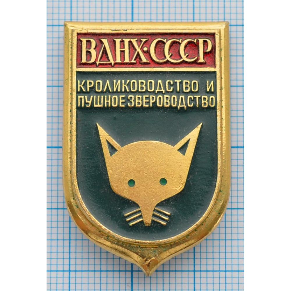 Значок ВДНХ СССР - Кролиководство и пушное звероводство