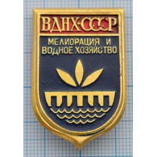 Значок ВДНХ СССР - Мелиорация и водное хозяйство