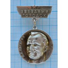 Значок Звездный городок, Ю.А. Гагарин, СССР