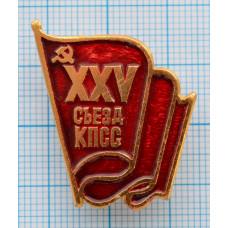 Значок - 25 съезд КПСС