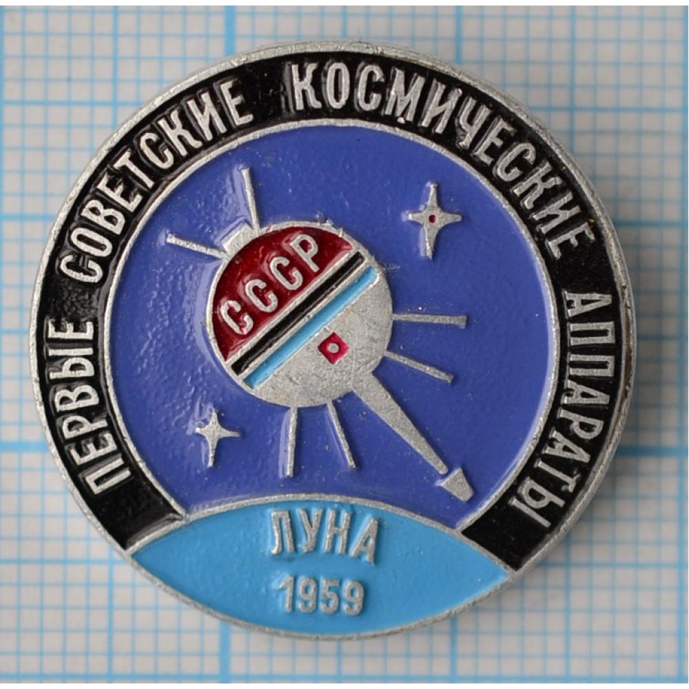 Значок Первые советские космические аппараты Луна 1959. СССР