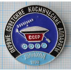 Значок Первые советские космические аппараты Луноход 1970. СССР