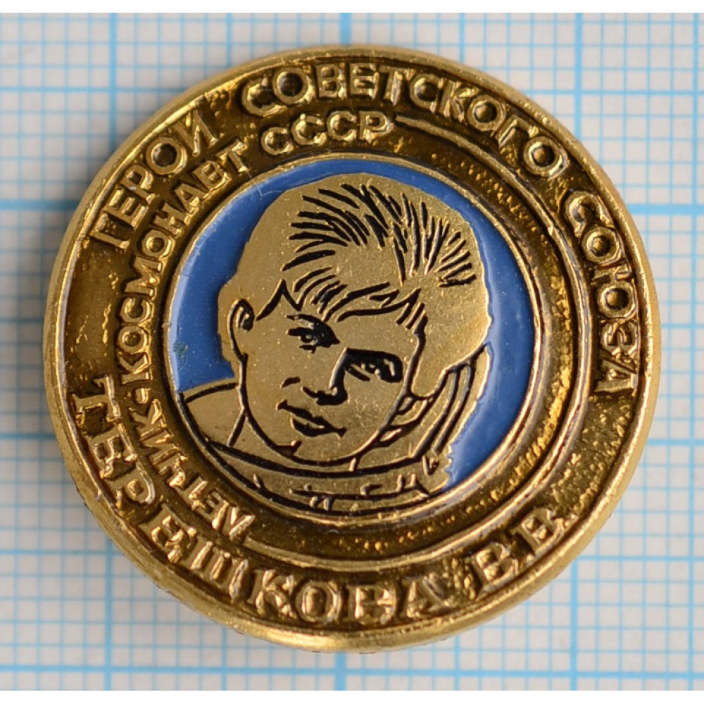 "Значок ""Герои СССР"" - Терешкова В.В."