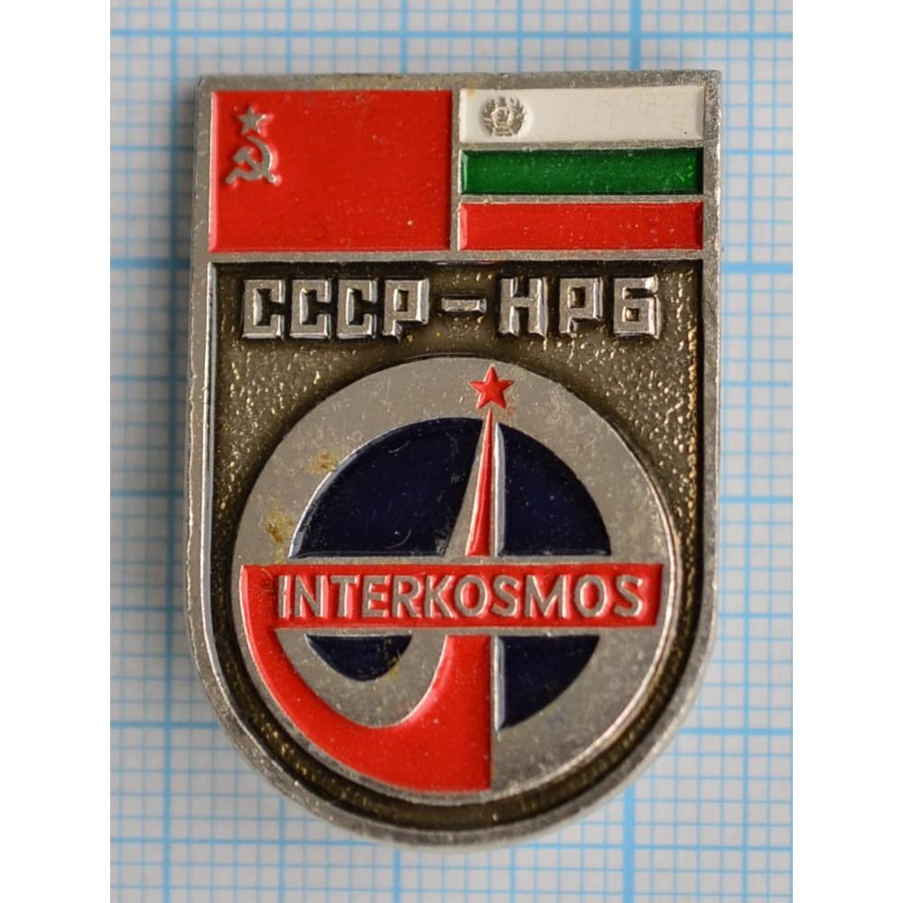Значок Интеркосмос-4, СССР-НРБ