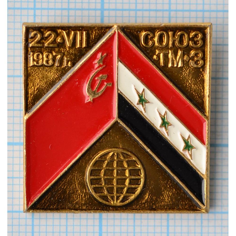 """Значок """"Космос-5"""", Союз - ТМ 3, 22.VII.1987 гг."""