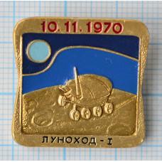 """Значок """"Космос-6"""", Луноход-1"""