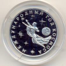 3 рубля. 1992 г. Proof. Международный год Космоса