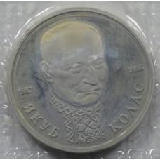 1 рубль 1992г. UNC. 110 лет со дня рождения Якуба Коласа