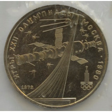 """1 рубль 1979 Олимпиада-80 """"Монумент покорителям космоса"""", UNC улучшенный (запайка)"""