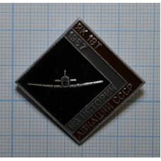 Значок - Из истории авиации СССР. ЯК-18Т, 1967