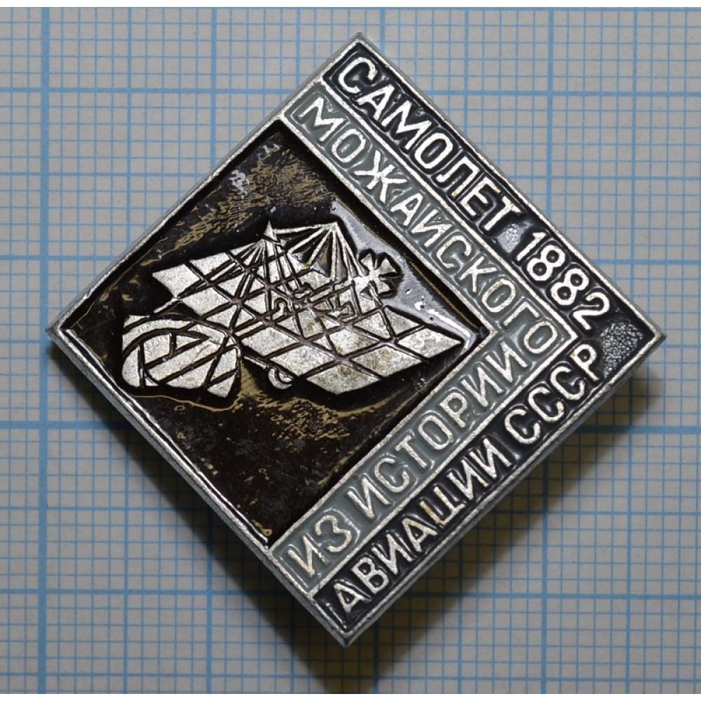 Значок - Из истории авиации СССР. Можайского, 1882
