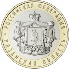 """10 рублей 2020 ММД """"Рязанская область (Российская Федерация)"""""""