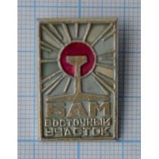 Значок - БАМ, Восточный участок