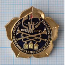 Значок - Праздник духовой музыки и марш-парады духовых оркестров, 1945-1985, СССР
