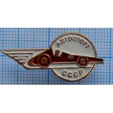 Значок Автоспорт CCCР