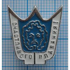 Значок Счастливого плавания! СССР