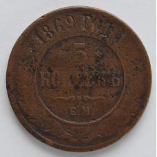 Монета 5 копеек 1869 г. ЕМ. Александр II. Екатеринбургский монетный двор