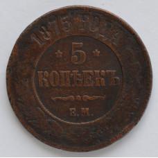 Монета 5 копеек 1875 г. ЕМ. Александр II. Екатеринбургский монетный двор