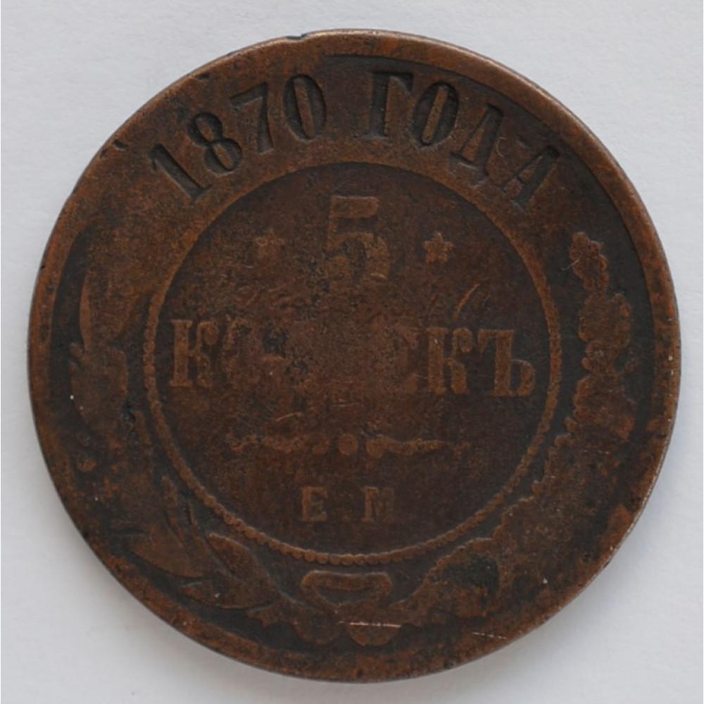 Монета 5 копеек 1870 г. ЕМ. Александр II. Екатеринбургский монетный двор